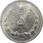 سکه 5 ریال 1312 - MS66 - رضا شاه