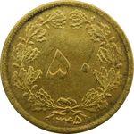 سکه 50 دینار 1345 - UNC - محمد رضا شاه