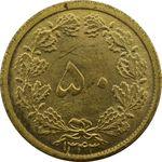 سکه 50 دینار 1343 - MS65 - محمد رضا شاه