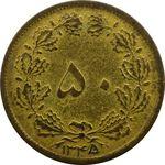 سکه 50 دینار 1345 - VF - محمد رضا شاه
