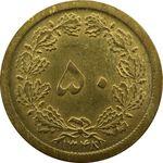 سکه 50 دینار 1348 - VF - محمد رضا شاه