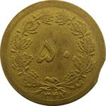 سکه 50 دینار 1348 (پولک ناقص) - EF - محمد رضا شاه