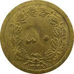 سکه 50 دینار 1348 (چرخش 90 درجه) - UNC - محمد رضا شاه