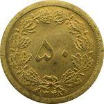 سکه 50 دینار 1348 (چرخش 180 درجه) - UNC - محمد رضا شاه