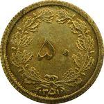 سکه 50 دینار 1351 - AU - محمد رضا شاه