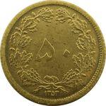 سکه 50 دینار 1353 - UNC - محمد رضا شاه