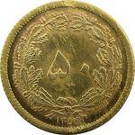 سکه 50 دینار 1354 - MS65 - محمد رضا شاه