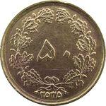 سکه 50 دینار 2535 - EF - محمد رضا شاه