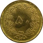 سکه 50 دینار 2537 (برآمدگی اضافه پشت سکه) - UNC - محمد رضا شاه