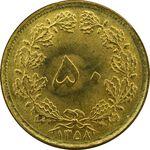 سکه 50 دینار 1358 - UNC - جمهوری اسلامی