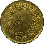 سکه 50 دینار 1358 (چرخش 180 درجه) - UNC - جمهوری اسلامی