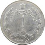 سکه 1 ریال 1325 - AU58 - محمد رضا شاه