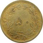 سکه 50 دینار 1321 - EF40 - محمد رضا شاه