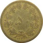 سکه 50 دینار 1321 - F - محمد رضا شاه