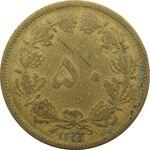 سکه 50 دینار 1322 (واریته تاریخ) - F - محمد رضا شاه