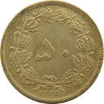 سکه 50 دینار 1322/0 (سورشارژ تاریخ) - MS62 - محمد رضا شاه