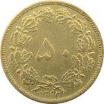 سکه 50 دینار 1322/0 (سورشارژ تاریخ) - AU55 - محمد رضا شاه