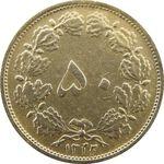 سکه 50 دینار 1322/0 (سورشارژ تاریخ) - VF35 - محمد رضا شاه