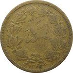 سکه 50 دینار 1322/0 (سورشارژ تاریخ) - F - محمد رضا شاه