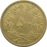 سکه 50 دینار 1322/1 (سورشارژ تاریخ) - EF45 - محمد رضا شاه