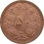سکه 50 دینار 1322 (مس) - MS65 - محمد رضا شاه