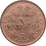 سکه 50 دینار 1322 (مس) - MS64 - محمد رضا شاه