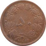 سکه 50 دینار 1322/0 مس (سورشارژ تاریخ) - VF25 - محمد رضا شاه