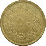 سکه 50 دینار 1331 - MS61 - محمد رضا شاه