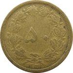 سکه 50 دینار 1331 - VF30 - محمد رضا شاه