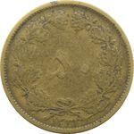سکه 50 دینار 1331 - F - محمد رضا شاه