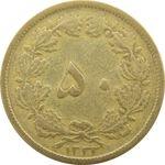 سکه 50 دینار 1332 (ضخیم) - VF25 - محمد رضا شاه