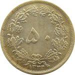 سکه 50 دینار 1333 - EF40 - محمد رضا شاه