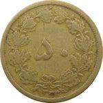 سکه 50 دینار 1333 - F - محمد رضا شاه