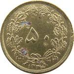 سکه 50 دینار 1334 - EF - محمد رضا شاه