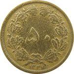 سکه 50 دینار 1334 - VF25 - محمد رضا شاه