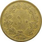 سکه 50 دینار 1334 - F - محمد رضا شاه