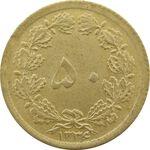 سکه 50 دینار 1336 - AU58 - محمد رضا شاه