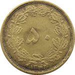سکه 50 دینار 1342 - MS63 - محمد رضا شاه