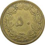 سکه 50 دینار 1342 - VF35 - محمد رضا شاه
