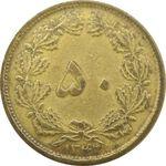 سکه 50 دینار 1342 - VF25 - محمد رضا شاه
