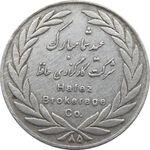 مدال یادبود شرکت کارگذاری حافظ 1385 - EF - محمد رضا شاه
