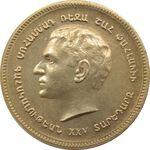 مدال برنز یادبود ارامنه ایران 1344 - AU - محمد رضا شاه