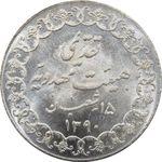 مدال تقدیمی هیئت مهدویه 1390 قمری - MS66 - محمد رضا شاه