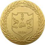 مدال کاراته ایران (طلایی) - AU - محمد رضا شاه