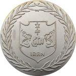مدال کاراته ایران (نقره ای) - AU - محمد رضا شاه