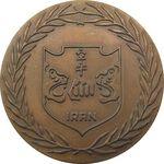 مدال کاراته ایران (برنز) - AU - محمد رضا شاه