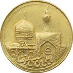 مدال یادبود برنز امام رضا (ع) بدون تاریخ - AU - محمد رضا شاه