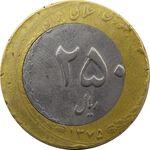 سکه 250 ریال 1375 (ضرب خارج از مرکز) - VF35 - جمهوری اسلامی