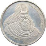 مدال نقره یادبود زرتشت پیامبر 10 گرمی - MS64