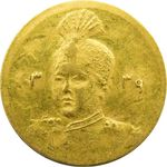 سکه طلا 2000 دینار تصویری 1339 - MS62 - احمد شاه